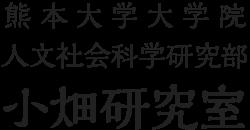 熊本大学大学院人文社会科学研究部 小畑研究室