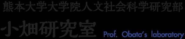熊本大学大学院人文社会科学研究部