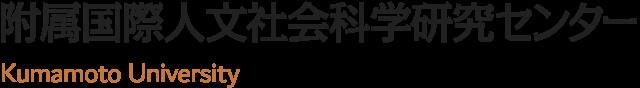 Kumamoto University